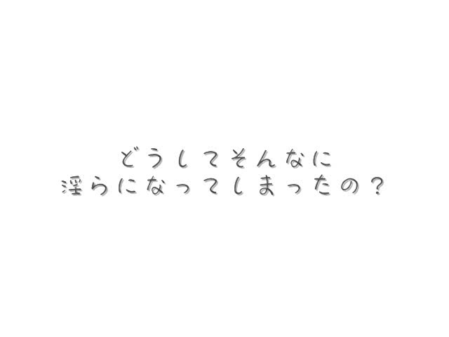 一之瀬すず (遠藤晴香) AV女優 無料画像動画 Part 3